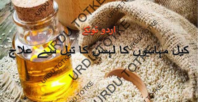Keel Mahason kay liye garlic oil (lahsun ka tel)