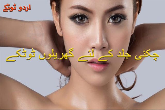 Home remedies for oily skin in Urdu | Chikni jild kay liye