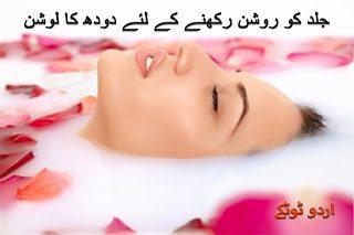 Milk Lotion for Skin shining in urdu | Jild ko roshan karne kay liye doodh ka lotion