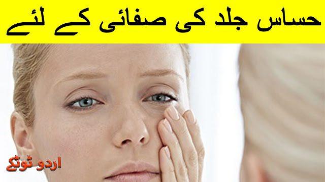 Desi Urdu Tips for cleansing Skin in urdu and hindi