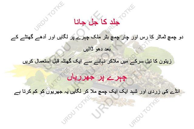 How to remove dark circles and burned skin in urdu