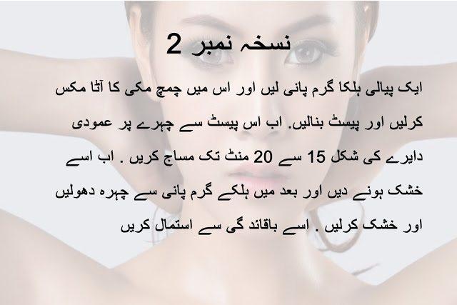 Oily Skin And Acne Care Tips in Urdu - Chikni Jild Ke Liye Gharelu Totkay