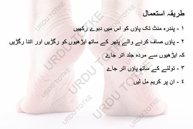crack heels tips in urdu
