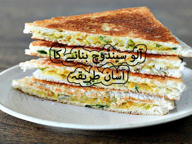best sandwich recipes in urdu