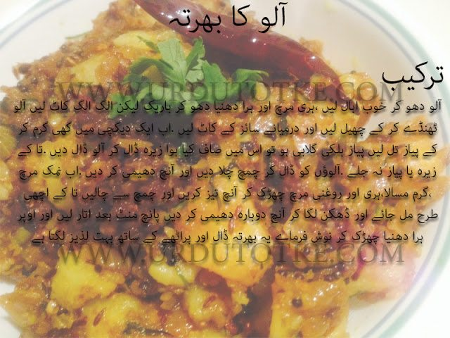 aloo ka bharta recipe in hindi
