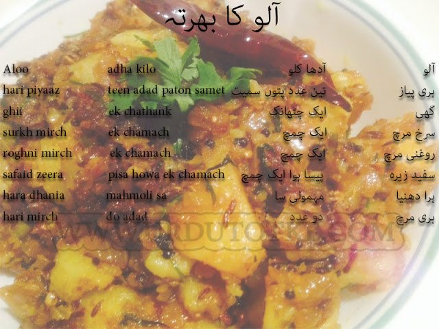 aloo ka bharta recipe in urdu