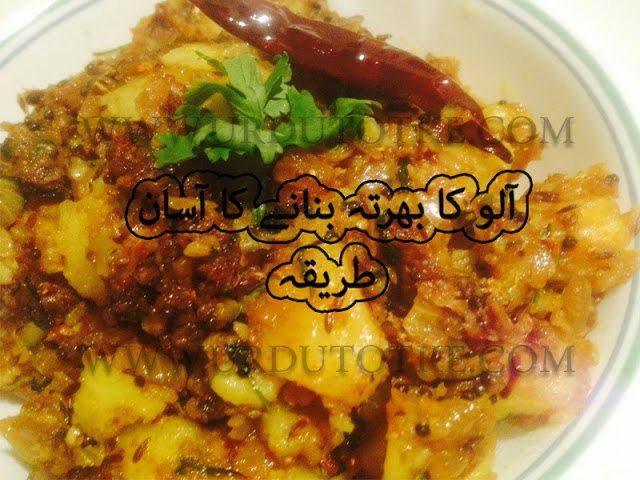 aloo ka bharta recipe in urdu