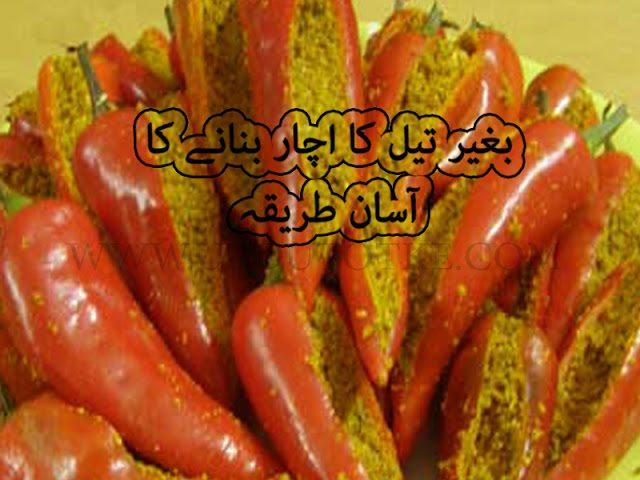 Hari mirch achar recipe in hindi