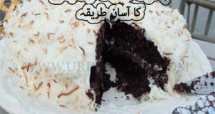 how to make german chocolate cake - german chocolate coconate cake recipe in hindi