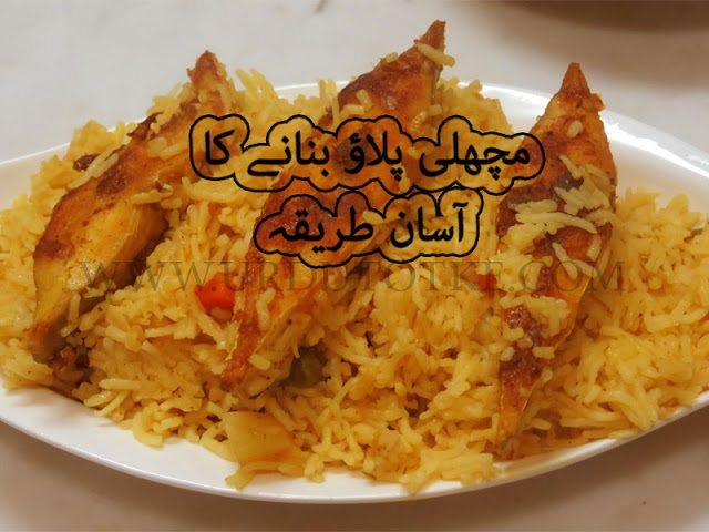 machli ka pulao recipe in urdu