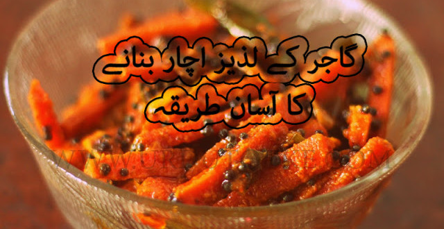carrot pickle recipe in hindi - pickled carrots recipe in hindi