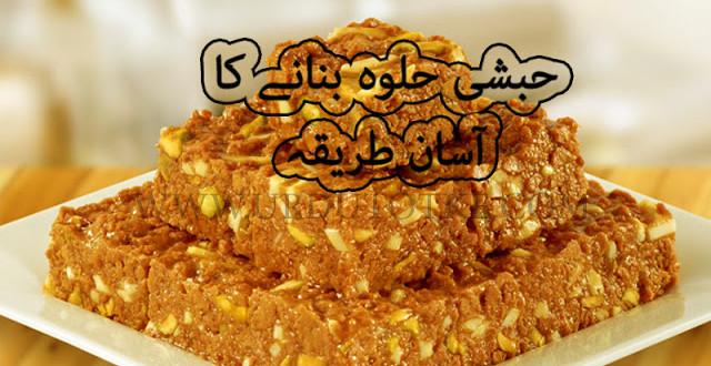 Habshi Halwa Banane ka Tariqa