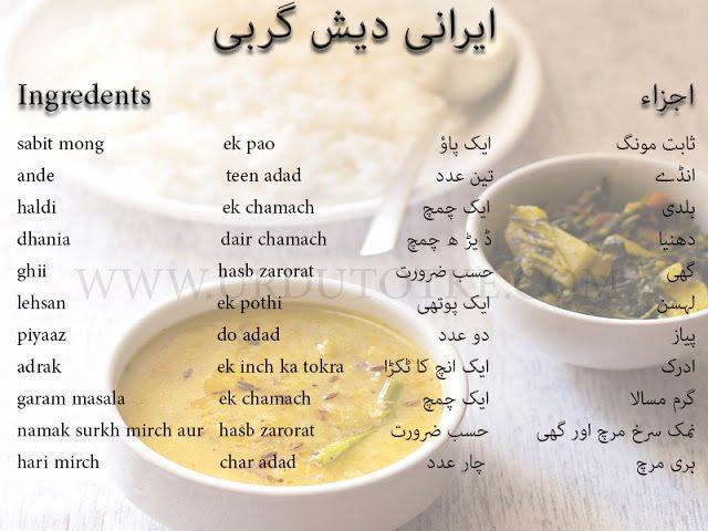 irani dish recipes in urdu