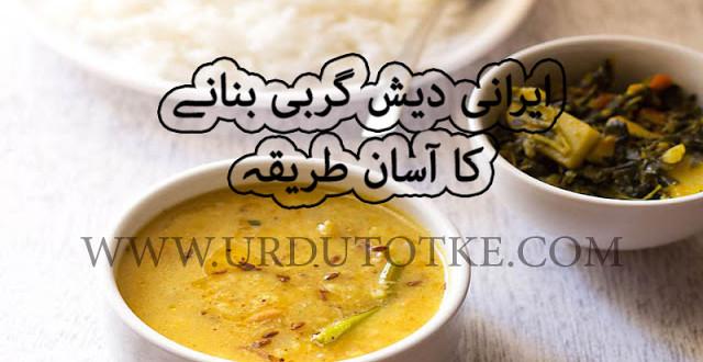 irani dish recipe in hindi - irani dish recipes in urdu