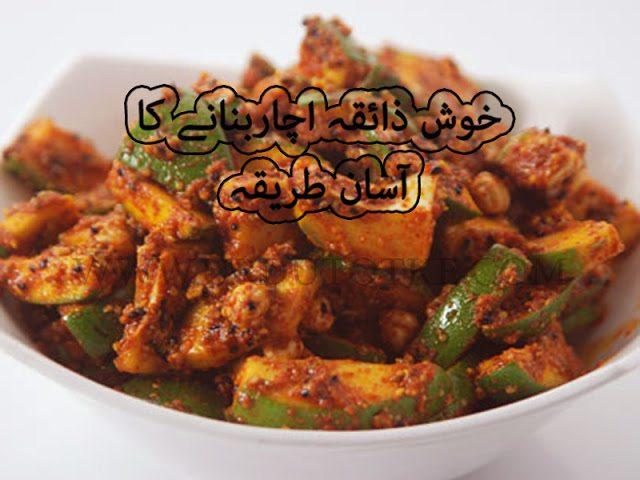 indian pickle recipe in hindi