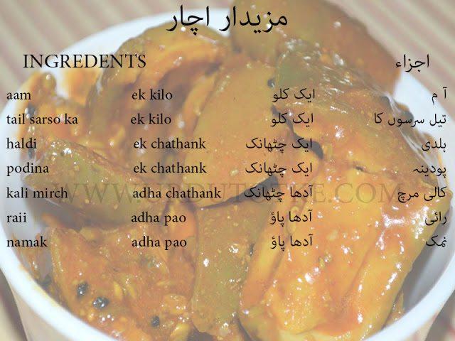 pickle recipes in urdu