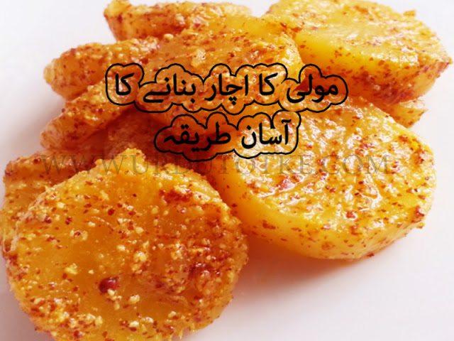How to make pickled radish in urdu