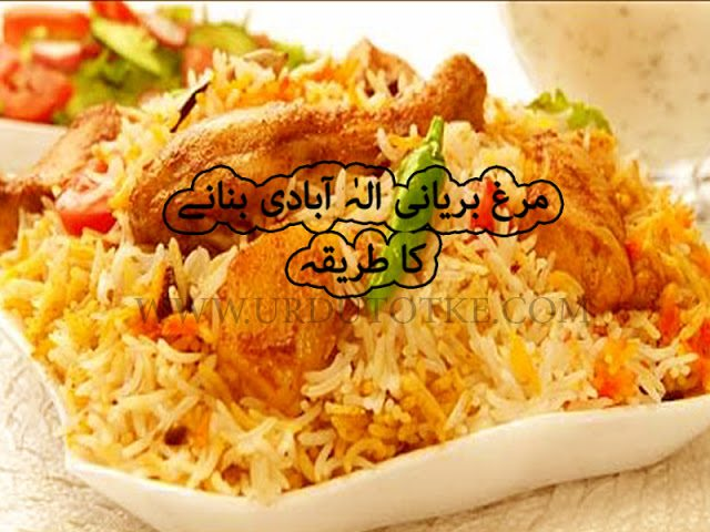 easy chicken biryani recipe