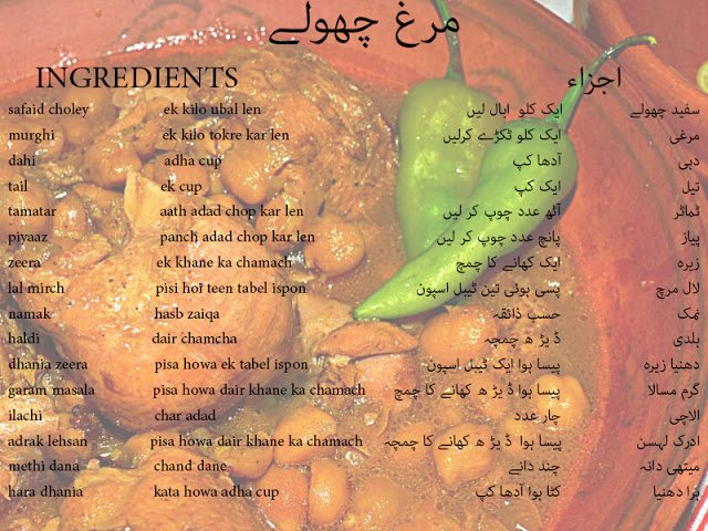 punjabi murgh chole recipe in urdu