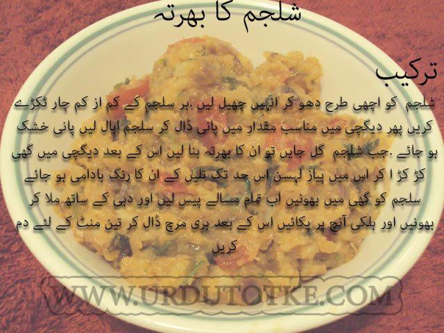 shaljam ka bharta recipe pakistani