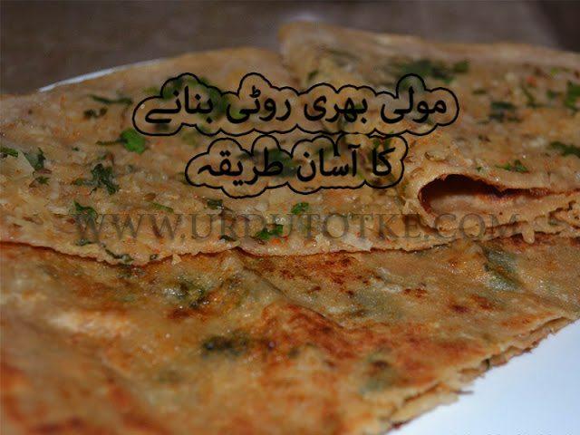 mooli bhari roti recipe in urdu
