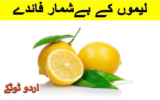 Lemon Benefits in urdu and hindi | Lemon kay faide