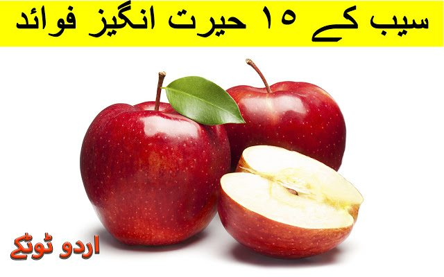 15 health benefits and uses of Apple in urdu and hindi