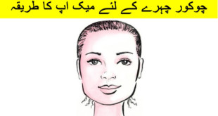 Makeup Tips for square face for women in urdu and hindi