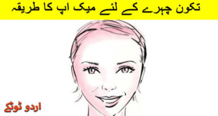Makeup Tips For Triangular Face Shape in urdu and hindi