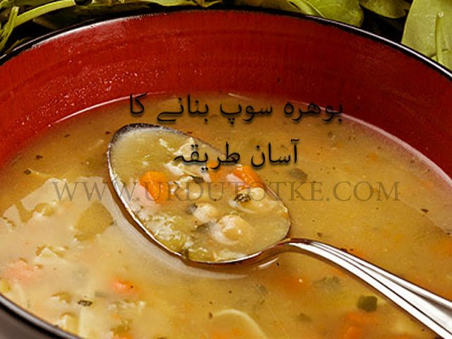Bohra soup recipe in hindi for weight loss