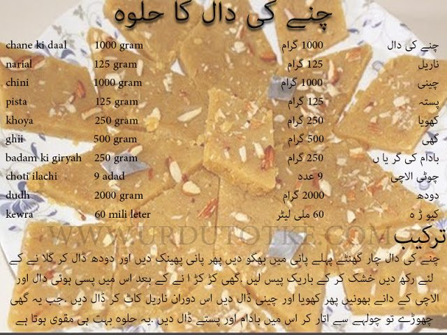 chane ki daal ka halwa recipe in urdu - chana dal halwa pakistani recipe