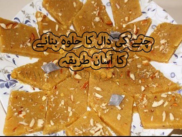 chane ki daal ka halwa recipe in urdu - chana dal halwa pakistani recipe
