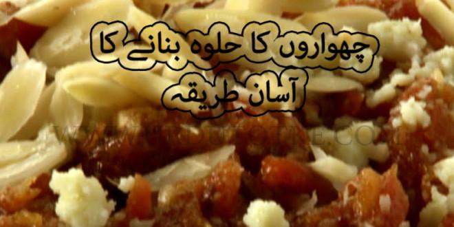 khajoor ka halwa recipe in urdu