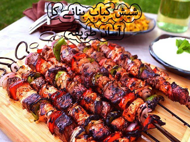 Indian Shish kebab recipe in hindi