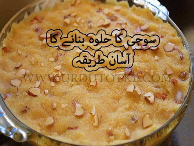 Suji ka Halwa Recipe pakistani