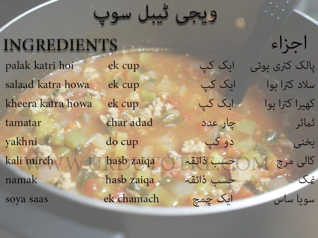 soups for weight loss in urdu