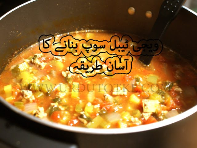 Vegetable Soup Recipes in urdu