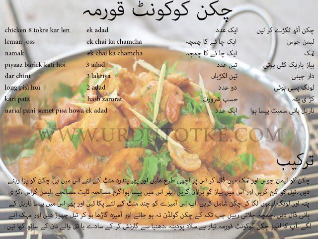 chicken coconut korma in hindi