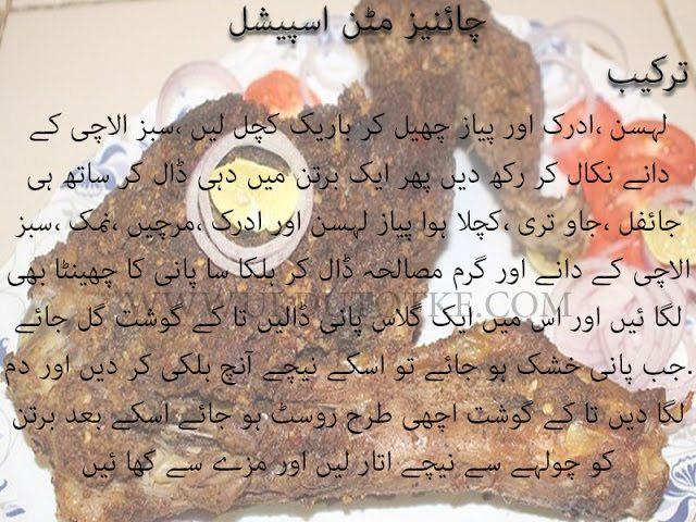 chinese mutton chilli recipe in urdu - chinese mutton recipes in urdu