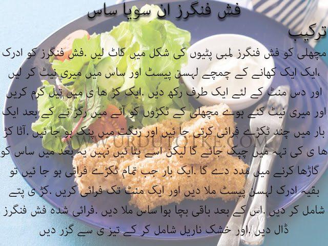 fish fingers recipe ideas in urdu - fish finger recipe bengali style