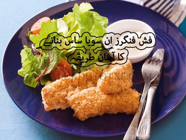 Fish Fingers Food Recipe Ideas in urdu