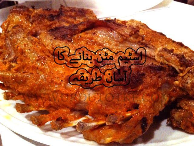 mutton steam roast recipe in urdu - how to make mutton roast