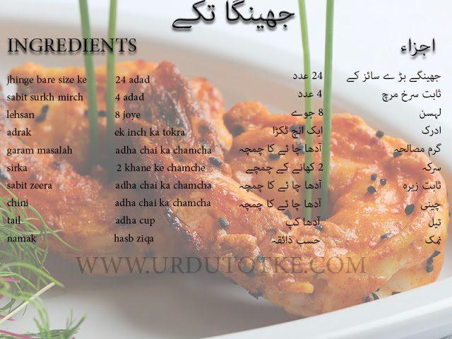 jhinga masala fry recipe - jhinga recipe in hindi - bengali jhinga recipe in urdu
