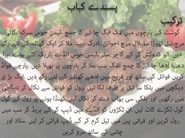 beef pasanda recipe pakistani - beef pasanda recipe in urdu