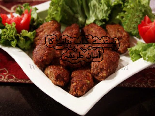 beef pasanda recipe pakistani - beef pasanda recipe in urdu