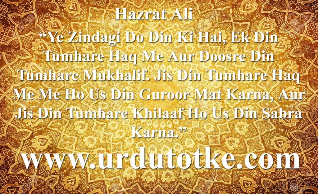 Hazrat Ali A.s Quotes in Urdu & Aqwal e Zareen Photos