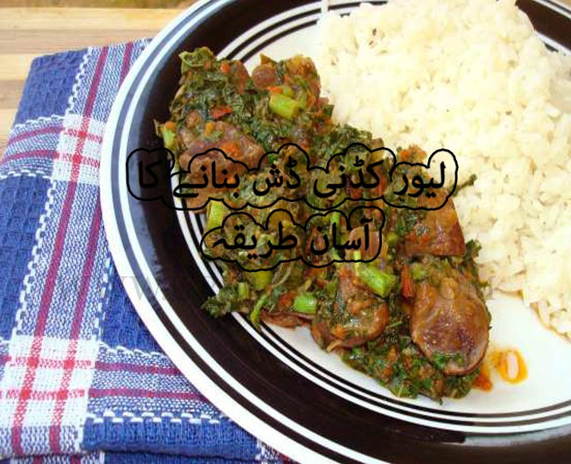 how to cook liver and kidneys
