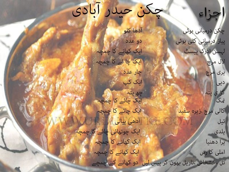 hyderabadi chicken recipe in urdu