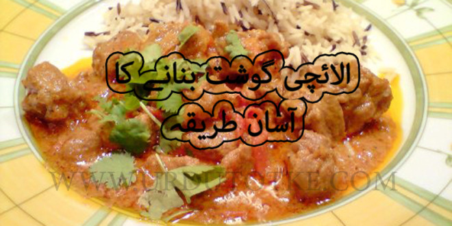 ilaichi gosht recipe in urdu