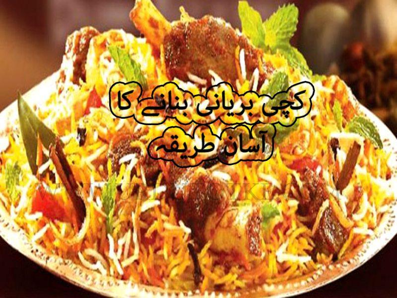 kachi biryani recipe in urdu